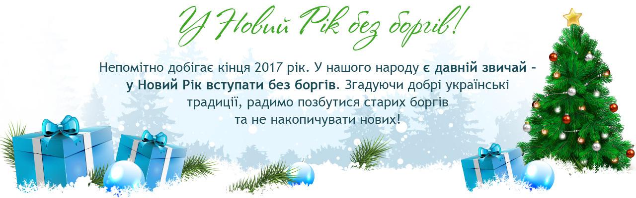 new-year-no-debts-17