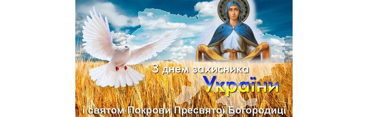 Зі святом Покрови Пресвятої Богородиці!