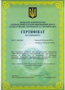 Сертифікат про відповідність