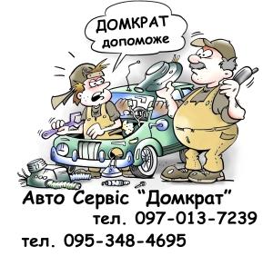 domkrat-01212